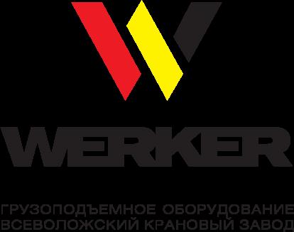 Картинки по запросу завод веркер лого